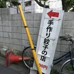 ajiakappourengetsu - この看板が目印です。
