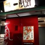 博多 一風堂 姫路店 - 一風堂