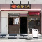 ニイハオ - 蒲田餃子伝説が誕生した店