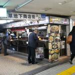 文殊 - 東武線とメトロをつなぐ地下街に、旨そうな香りが漂います