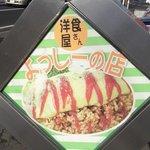 小さなキッチンレストラン よっしーの店 -