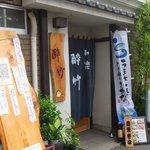 和楽 酔竹 - お店の外観