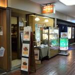 神戸浪漫 - お店の外観