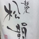 麺饗 松韻 - 暖簾