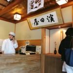 濱田屋 - 基本はテイクアウトのお店です