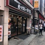 カツカレー専門店 新宿カレー  -