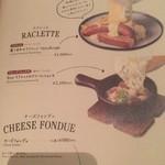 85705979 - ラクレットチーズメニュー