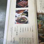 85711432 - うなぎの藤田さんメニュー
