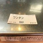 85712129 - まさかの麺無しスープ⁉️\(//∇//)\                       いえ、大丈夫。ちゃんとワンタン麺です(笑)