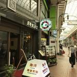 元町サントス - 元町通商店街一番街にある、しにせの喫茶店です(2018.5.12)