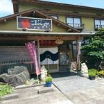 コジマヤ本店 -
