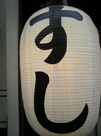 紋寿司 幡ヶ谷