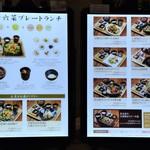 ON THE SQUARE - 店頭メニュー