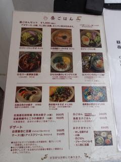 辺銀食堂 - メヌー