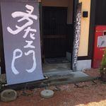 夛左ヱ門 - 玄関
