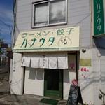 ラーメン・餃子 ハナウタ - 店舗外観