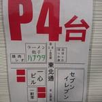 ラーメン・餃子 ハナウタ - 駐車場の案内