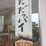 清川屋 -