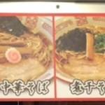 中華蕎麦 圭151 -