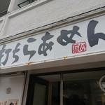 手打ち麺 やす田 - 店舗外観