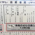 すみ田 - 『うなぎたれめし』小200円もあります(笑)。