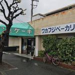 ワカフジベーカリー - ワカフジベーカリー(神奈川県横須賀市舟倉)外観