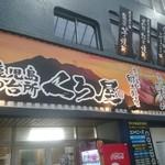 黒豚しゃぶしゃぶと溶岩焼きが 自慢の居酒屋 くろ屋 - 外観1 お店発見