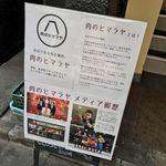 肉のヒマラヤ by ポルコロ 築地店 - 肉のヒマラヤ by ポルコロ 築地店(東京都中央区新富)外観
