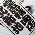 堂島精肉店 - 110708堂肉 うちわ