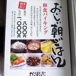 8574304 - 「和食ビュッフェ」(1000円、前売800円)