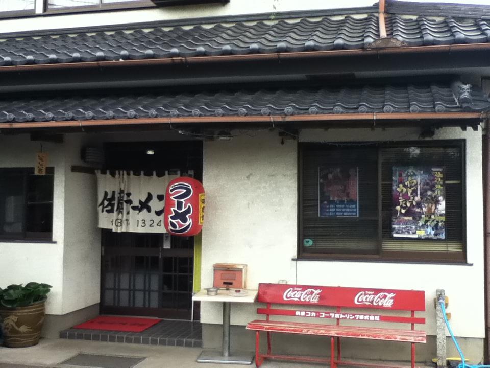 佐藤ラーメン店 name=