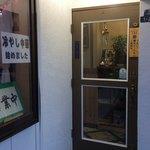 ラーメン浪漫 - 『お食事処 タイ料理 浪漫』店舗入口