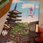 めぐりめぐるめ - おたべ(にっきと抹茶)10個入り540円