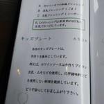 百屋 - メニュー6