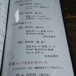 百屋 - メニュー11