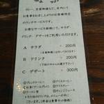 百屋 - メニュー13