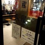 山形飛魚 亞呉屋 - 入り口