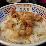 山形飛魚 亞呉屋 - こぶた丼220円