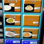 山形飛魚 亞呉屋 - 券売機
