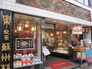 蘇州林 飲茶・ちゃんぽん店