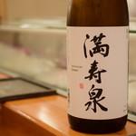 鮨 かの - 満寿泉 純米