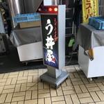 う丼屋 - う丼屋 電飾看板