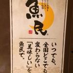 魚民 - 『魚民 石岡西口駅前店』メニュー表 表紙