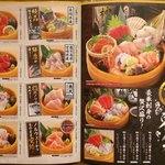 魚民 - 『魚民 石岡西口駅前店』メニュー表2