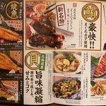 魚民 - 『魚民 石岡西口駅前店』メニュー表3