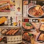 魚民 - 『魚民 石岡西口駅前店』メニュー表4