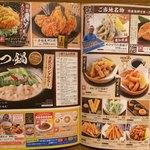 魚民 - 『魚民 石岡西口駅前店』メニュー表5