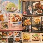 魚民 - 『魚民 石岡西口駅前店』メニュー表6