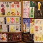 魚民 - 『魚民 石岡西口駅前店』メニュー表7