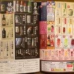 魚民 - 『魚民 石岡西口駅前店』メニュー表8